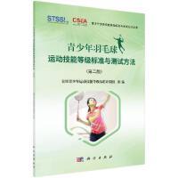 青少年羽毛球运动技能等级标准与测试方法(第二版)