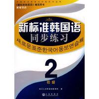 《新标准韩国语同步练习》 初级2