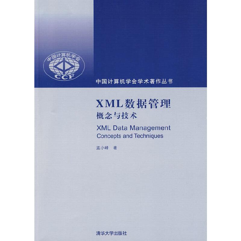 XML数据管理:概念与技术(中国计算机学会学术著作丛书)