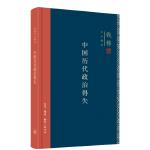 钱穆作品精选:中国历代政治得失(精装版)