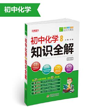 初中化学必考知识全解 (2019版)