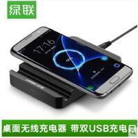 绿联 QI认证三星s6edge+s7s8s8Plusnote5无线充电器带双USB