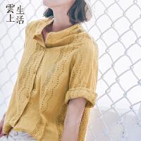 【2件8折/3件75折】云上生活 立领短袖衬衫女宽松透气镂空上衣72C7014