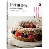 【二手旧书9成新】低糖也美味!39款健康低糖甜品(日)日高宣博山田悟