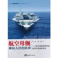 航空母舰:伸向大洋的铁拳――航空母舰在新世纪运用与发展的思考