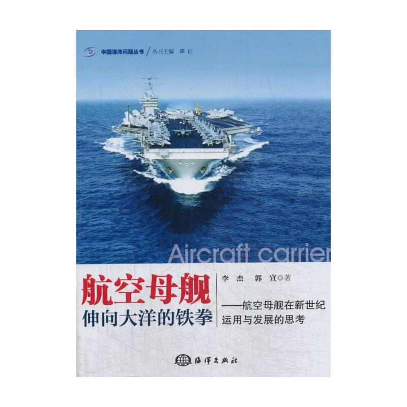 航空母舰:伸向大洋的铁拳——航空母舰在新世纪运用与发展的思考