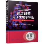 英汉对照分子生物学导论([美]西尔维恩・W.勒潘)(第二版)