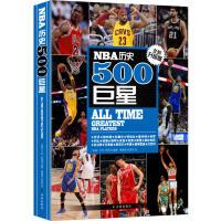 NBA历史500 篮球百科丛书扣篮SLAM杂志 艾伦·斯塔克 nba球星人物传记 乔丹 詹姆斯 科比 麦