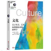 文化 约翰・布罗克曼 对话zui伟大的头脑・大思考系列 文明兴衰 进化 艺术起源书籍 文明兴衰进化艺术起源书籍 畅销书