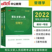 中公教育2020军队文职人员招聘考试专业辅导教材:管理学(教材+考前冲刺试卷) 2本套
