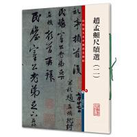 赵孟�\尺牍选(二)(彩色放大本中国著名碑帖・第四集)