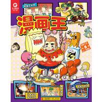 漫画王(2013第三季度)共2册