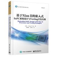 基于Nios II的嵌入式SoPC系统设计与Verilog开发实例