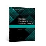 实变函数与泛函分析基础(第四版)学习指导与习题解答
