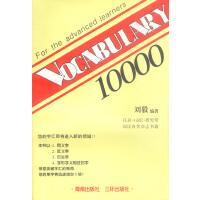VOCABULARY 10000(词汇10000)