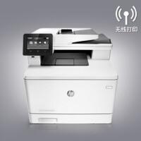 惠普HPM477fnw彩色激光多功能一体机 打印复印扫描传真一体机 无线WiFi