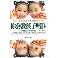 【二手书8成新】你会教孩子吗4:兴趣是培养出来的 谢正斌 九州出版社