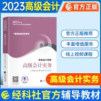 备考2022 高级会计职称教材2021 高级会计职称资格考试用书 高级会计实务2021