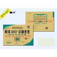 黄冈360定制密卷英语八年级上册人教版