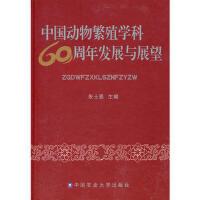 【二手书8成新】中国动物繁殖学科六十周年发展与展望 朱士恩 中国农业大学出版社