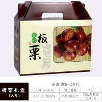 板栗包装盒 空盒5/10斤栗子特产礼盒创意干果箱子定制 0x0x0cm