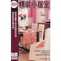 家居系列:精装小居室 瑞丽BOOK(用经济实用的方法助你打造属于自己的个性空间)