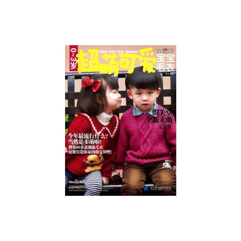 可爱宝宝毛衣49款婴幼儿毛衣编织书毛线编织书籍潮流儿童花样图案入门