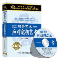 正版 开车学管理 领导艺术 应对危机艺术 3CD 车载cd光盘碟片
