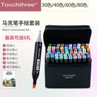 马克笔套装Touch three三代学生动漫手绘彩色绘画油性笔30色