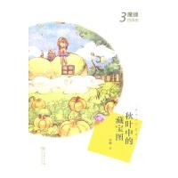 秋叶中的藏宝图(魔锁四部曲3)