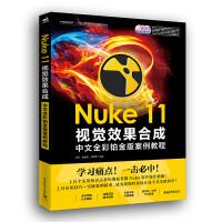 中青雄狮:NuKe 11视觉效果合成中文全彩铂金版案例教程
