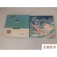 【二手旧书8成新】经典童话系列丛书:经典中国童话(注音版)