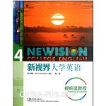 [二手旧书9成新]新视界大学英语视听说教程4,(英)Simon Greenall,Mary Tomalin,Debor