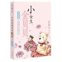 【二手旧书8成新】小女生金贝贝 杨红樱 明天出版社9787533285005