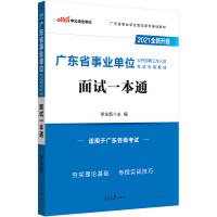 中公教育2020广东省事业单位公开招聘工作人员考试教材:面试一本通