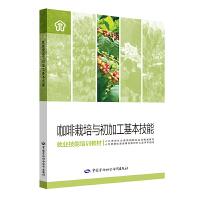 咖啡栽培与初加工基本技能