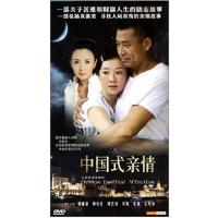 中国式亲情 经济版 5DVD 杨童舒 师小红 傅艺伟