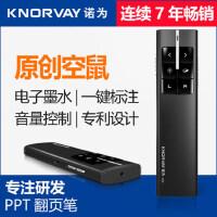 诺为N99C 多媒体教学遥控笔电子笔激光投影笔ppt翻页笔教鞭演示器