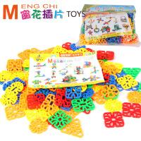 500G 袋装 窗花插片积木 塑料益智拼插积木 儿童DIY玩具 5