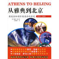 【二手书8成新】从雅典到北京 (英)米勒 ,王承教 暂无