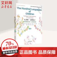 儿童的一百种语言(第3版) 亲子早教 亲子互动