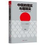 中国的现实以超现实-一个历史学家的先见之明