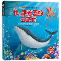 科普童话绘本馆*快,跟着蓝鲸去旅行