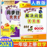 黄冈小状元同步计算+解决问题天天练一年级上册数学人教版全2本 2021秋新版