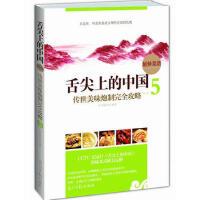 舌尖上的中国:传世美味炮制完全攻略 5