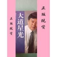 【二手旧书9成新】大道星光 /琴韵,弦听著 中国广播电视出版社