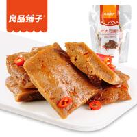良品铺子手撕牛肉豆脯100g*2袋 豆腐干豆干素肉香辣味休闲零食特产小吃