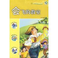 会飞的教室:新课标小学课外快乐阅读