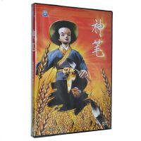原装正版 动画片 神笔马良 神笔 DVD 上海美术电影制片厂 dvd碟片 光盘