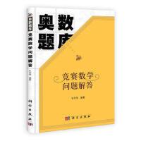 【二手书8成新】竞赛数学问题解答 朱华伟 科学出版社有限责任公司